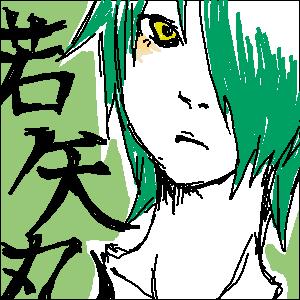 若矢丸(仮名).png